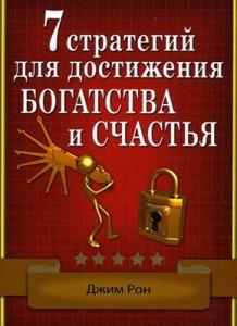 """""""7 стратегий для достижения богатства и счастья"""". Джим Рон"""