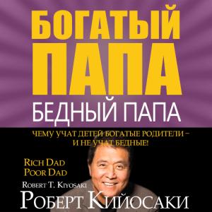 """""""Богатый папа, бедный папа"""". Роберт Кийосаки"""