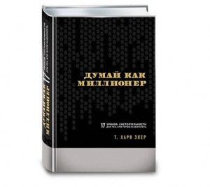 "Книга ""Думай как миллионер"""