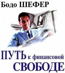 """""""Путь к финансовой свободе"""". Бодо Шефер"""