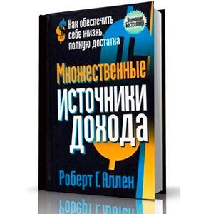 """""""Множественные источники дохода"""" Роберт Аллен"""