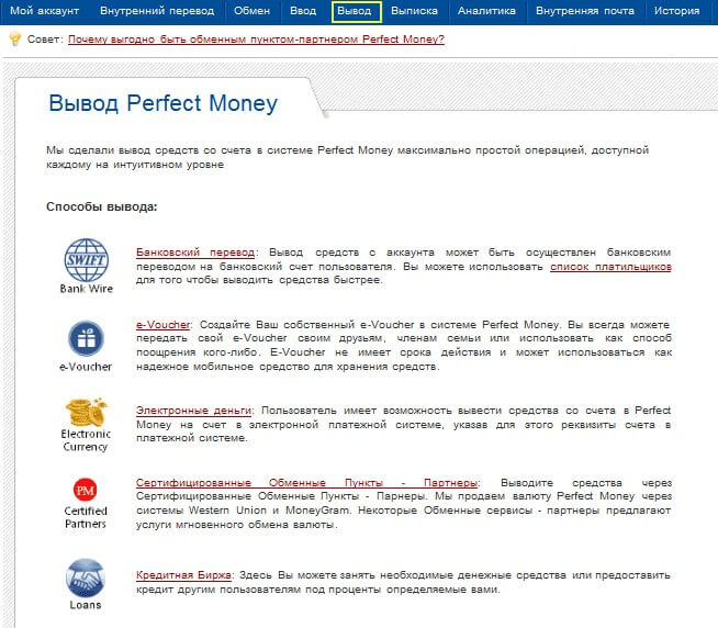 Perfect Money вывод