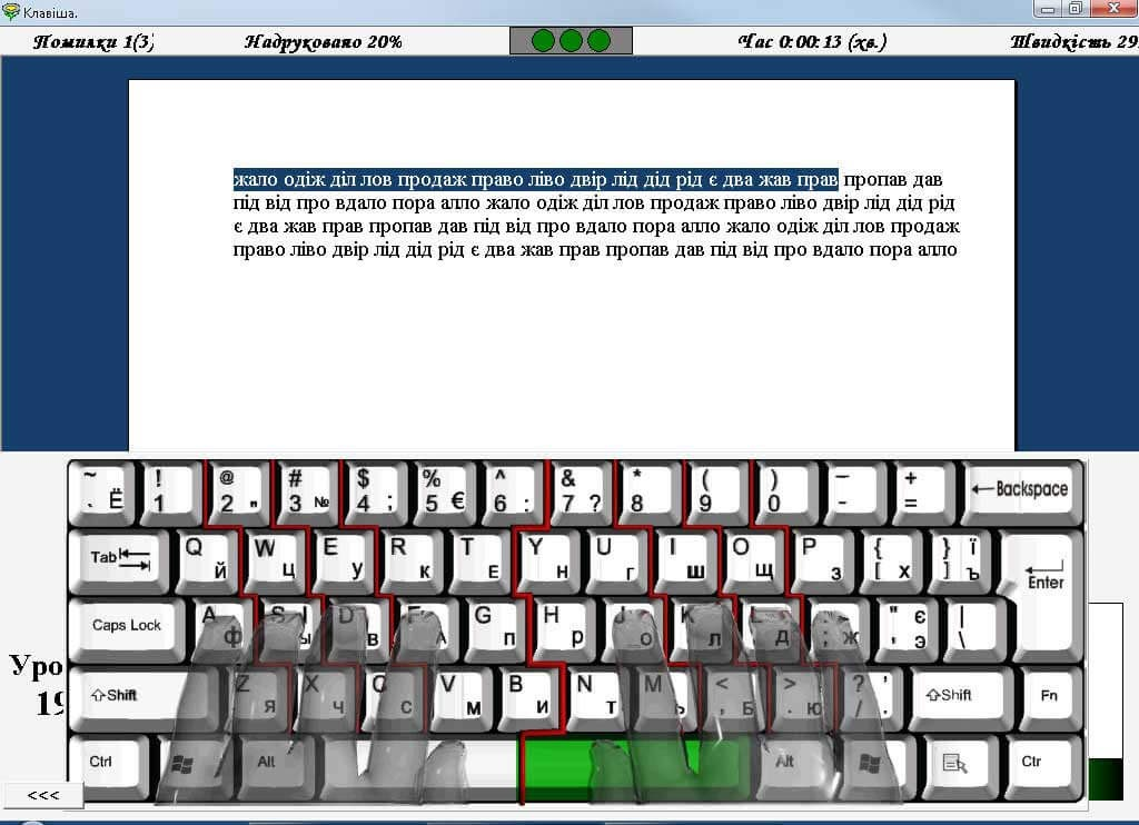 Программа для обучения быстро печати Клавиша
