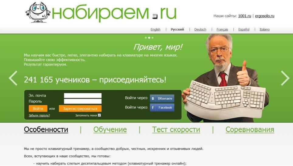 Тренажер Набираем.ру