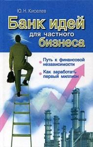 Банк идей для частного бизнеса. Юрий Киселев