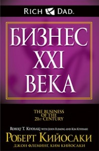 Бизнес 21 века. Роберт Кийосаки аудиокнига