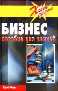 Бизнес-пособие для генией. Юрий Мороз аудиокнига