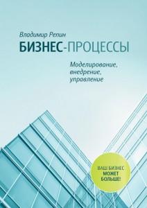 Кнги: Бизнес-процессы. Владимир Репин