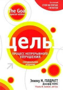 Книги по бизнесу - Цель. Процесс непрерывного совершенствования