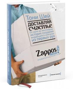 Книги о бизнесе - Доставляя счастье. От нуля до миллиарда