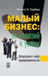 """Книга Майкла Гербера """"Малый бизнес. От иллюзии к успеху"""""""