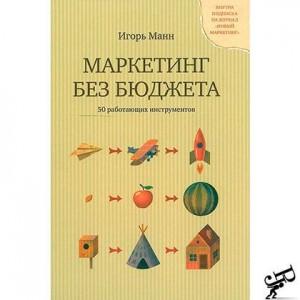 Бизнес книги - Маркетинг без бюджета. 50 работающих инструментов
