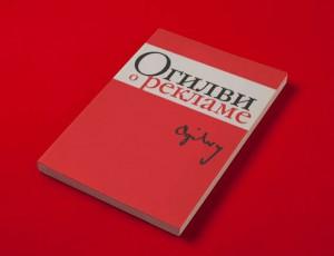 Книги о бизнесе - Огилви о рекламе