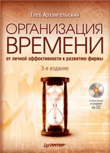 Книга о бизнес-процессах