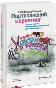 Топ книг о бизнесе - Партизанский маркетинг
