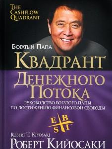 Квадрант денежного потока. Роберт Кийосаки