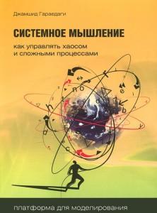 Книга Системное мышление