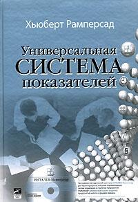Универсальная система показателей деятельности - книга по бизнес-процессам