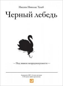 Черный лебедь - книги по экономике для начинающих