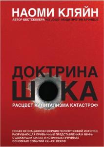 Докторина шока - книги по экономике для чайников