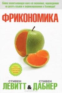 Фрикономика - лучшие книги по экономике для начинающих