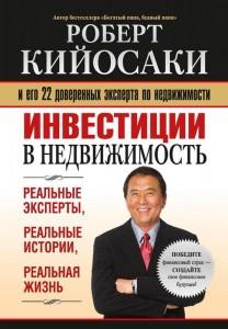 Книга о инвестировании - Инвестиции в недвижимость