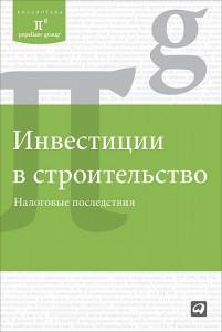 Книга о инвестировании - Инвестиции в строительство