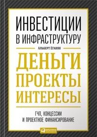 Книга Инвестиции в инфраструктуру. Альберт Еганян