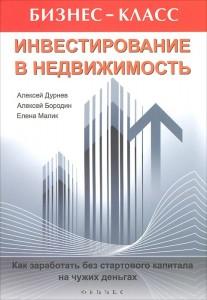 Книга Инвестирование в недвижимость. Алексей дурнев