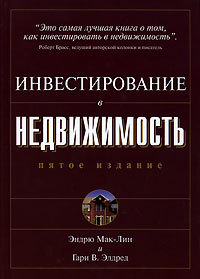 Книга Инвестирование в недвижимость. Мак Лин Эндрю Джеймс