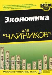 Экономика для чайников - книги по экономике для начинающих