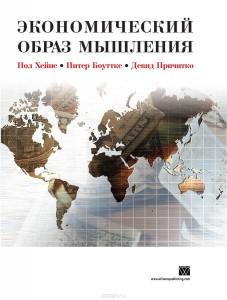 Главные книги по экономике - Экономический образ мышления. Пол Хэйне