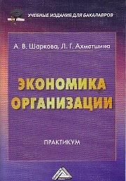 Лучшая книга по экономике организации