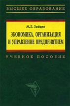 Книга Экономика организации и управление предприятием. Зайцев Н.Л.