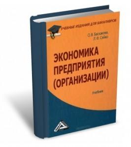 Книга об экономике предприятия