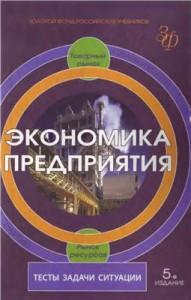 Книга Экономика предприятия. Горфинкель М.Я