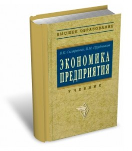 Книга - Экономика предприятия. Шкляренко В.