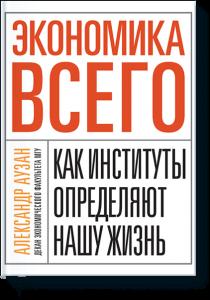 Топ книг по экономике - Экономика всего. Александр Аузан