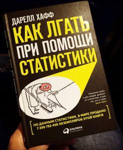Зарубежные книги по экономике - Как лгать при помощи статистики. Дарелл Хафф