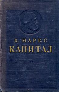 Научные книги по экономике - Капитал. Карл Маркс