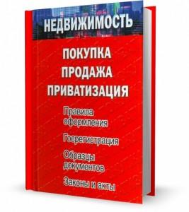 Книга Недвижимость: покупка, продажа, приватизация. Филиппова