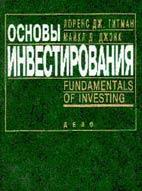 """Лучшие книги по инвестированию - """"Основы инвестирования"""". Гитман Л. Дж."""