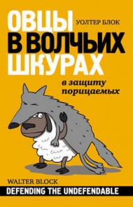 Овцы в волчьих шкурах - лучшие книги для понимания экономики