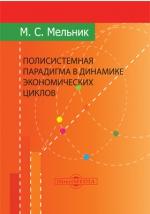 Книга Полисистемная парадигма в динамике экономических циклов. Мельник М.С.