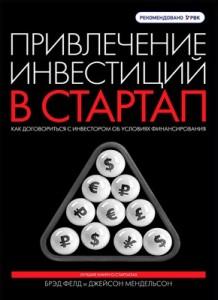 """Книги об инвестициях - """"Привлечение инвестиций в стартап"""". Брэд Фелд"""