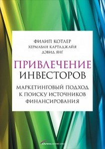 """Книги про инвестирование - """"Привлечение инвесторов"""". Филип Котлер"""