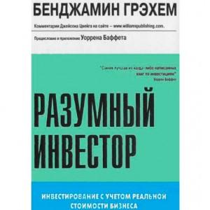 Книга Разумный инвестор. Бенджамин Грэхем