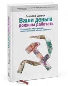Книга Ваши деньги должны работать. Владимир Савенок