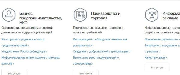 регистрация ип онлайн госуслуги