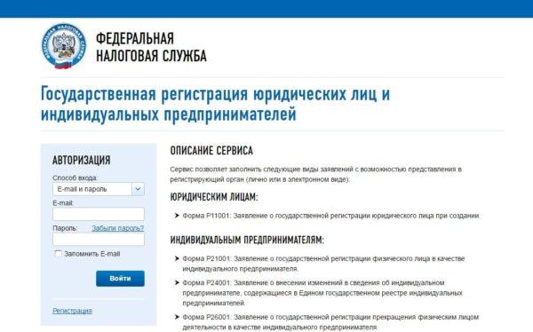 Регистрация ИП онлайн через ФНС